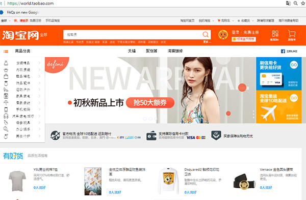 giao diện Taobao