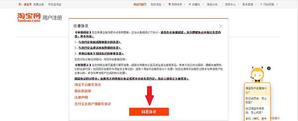Tài khoản Taobao